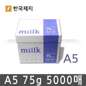 무료배송 밀크 복사용지 A5용지 75g 1BOX(5000매)