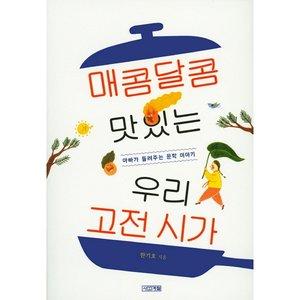 매콤달콤 맛있는 우리 고전 시가 : 아빠가 들려주는 문학 이야기-1318 교양문고