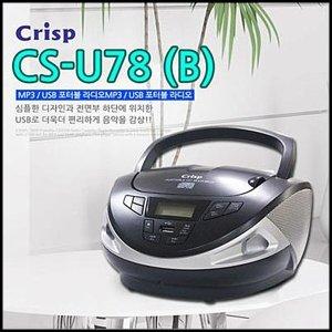 크리스프정품 USB MP3 CD포터블/CS-U78(B)/FM라디오