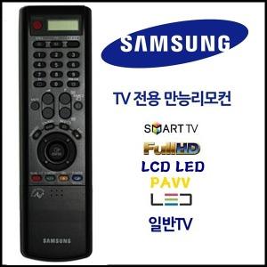 삼성 정품 리모컨/파프(PAVV)/LED TV/LCD TV/일반 TV