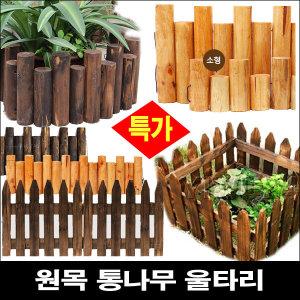 2세트16500원/정원 원목 통나무팬스 휀스 조경 울타리
