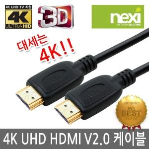 넥시 NEXI NX-HD2.0 HDMI케이블 4K HDMI2.0 UHD TV