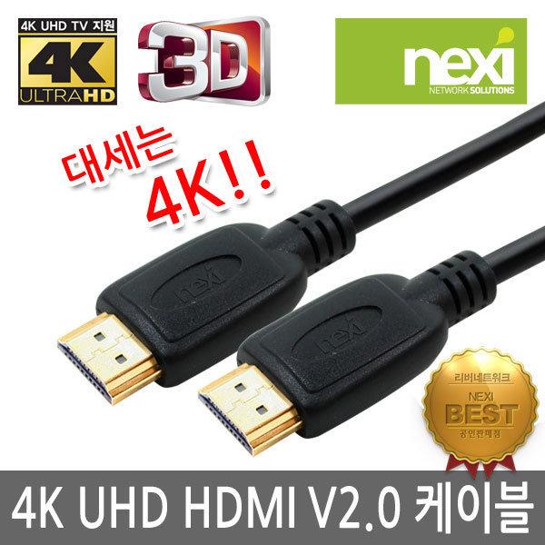 UHD 4K 8K 넥시 HDMI케이블 Ver2.0 TV 모니터 1M~7M