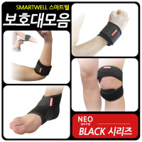 스마트웰 부위별 보호대모음 손목 발목 무릎 팔꿈치