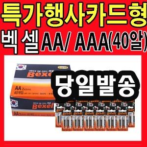 벡셀 에너자이저  망간 AA AAA R14 9V  밧데리 건전지