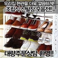 정리의 달인 조립식 소형신발장/이동식 신발정리대