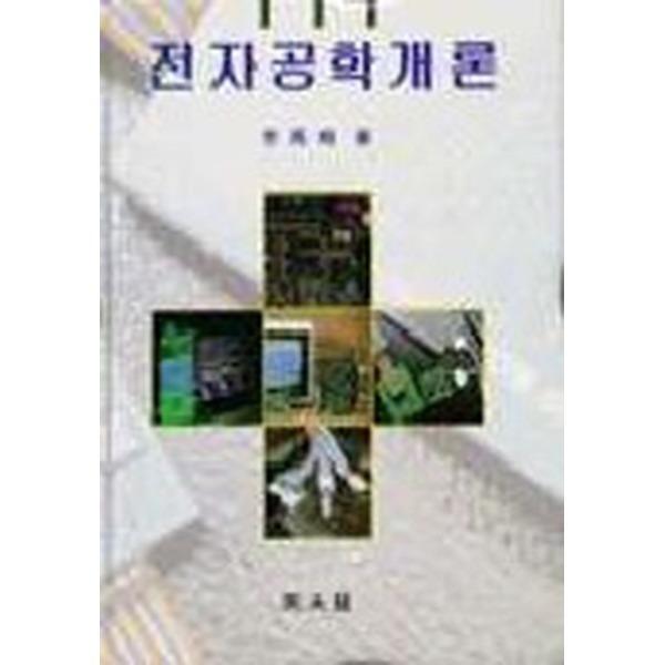 전자공학개론(양장본)
