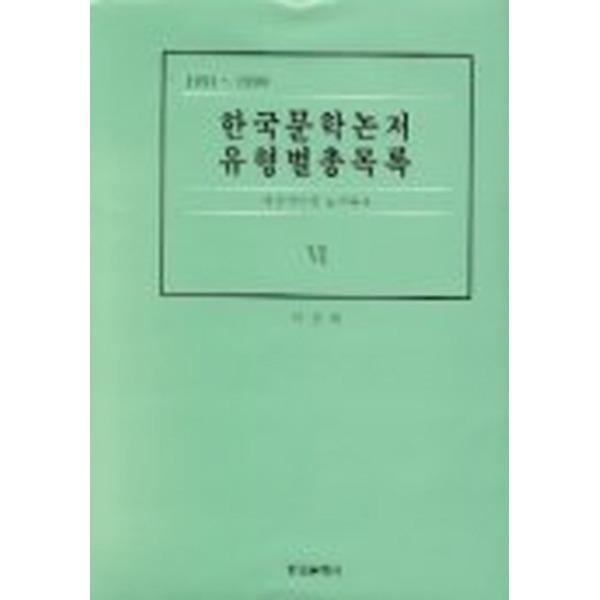 한국문학논저 유형별총목록 6(1991-1999)