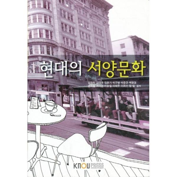 한국방송통신대학교출판부 현대의 서양문화 (워크북 없음)(2011)