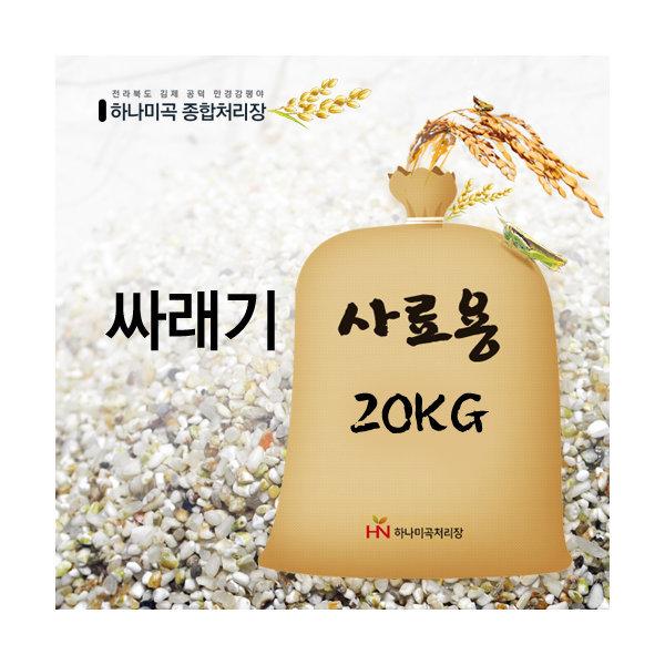 AQ싸래기 사료용 20kg ( 닭 새모이 어류)