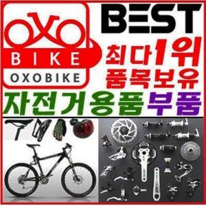 자전거헬멧/자전거타이어/자전거짐받이/자전거용품