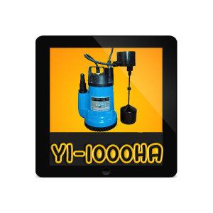 펌프샵 영일전기 YI-1000HA 1/6마력 수직자동수중모터