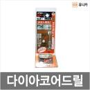 코어드릴/다이아코어드릴/코어드릴비트/유니카 정품/