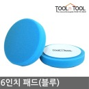 고급형6인치 폼패드(블루)50ppi/광택기/광택패드