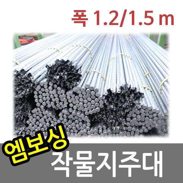 고추 지주대 작물 지지대 1.2m/1.5m 소량판매