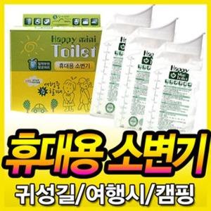 HL 해피미니토일렛 휴대용 일회용 소변기 1각3입