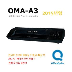 OMA-A3/코팅기 개인용/사은품 대량/오피스큐브
