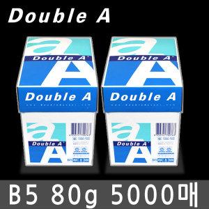 무료배송 더블에이 복사용지 B5용지 80g 2BOX(5000매)