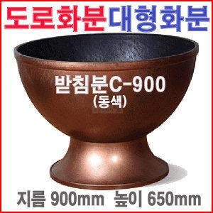 받침분C-900(동색)/도로/대형/수경/고무/블루베리화분