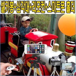 스마트폰 핸드폰 휴대폰 카메라 셀카봉 삼각대 리모컨