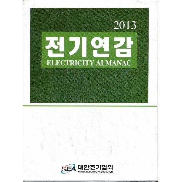 전기연감 2013 (CD1장포함) (양장본)