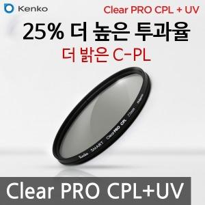 KENKO Smart Slim Clear PRO CPL + UV 통합 필터 77mm