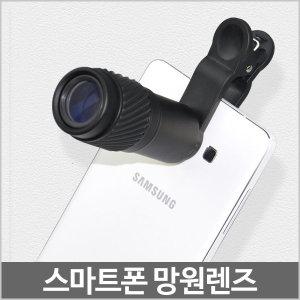 스마트폰렌즈/카메라망원렌즈/7배/망원경 추천/핸드폰
