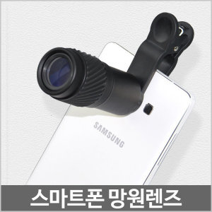 21C 스마트폰렌즈/망원렌즈/7배/망원경/렌즈/핸드폰