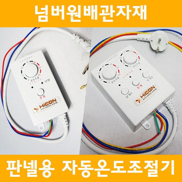 넘버원배관자재-전기온돌판넬/전기판넬온도조절기