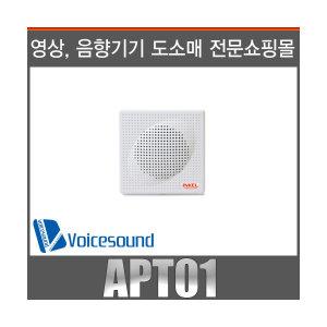APT01/APT-01/인켈/1W/아파트스피커