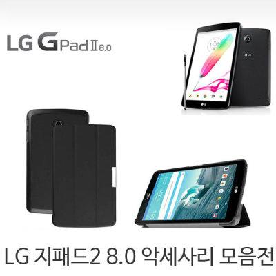 LG V495/V498 G패드2/지패드2 8.0/케이스/필름/거치대