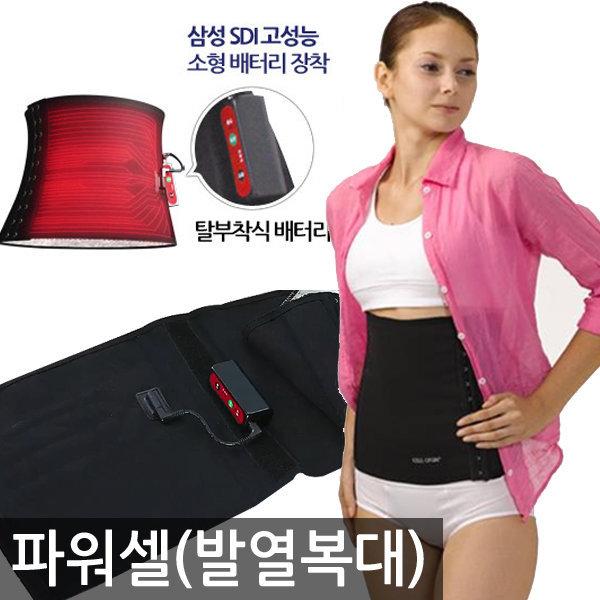 발열 복대 허리복대 다이어트복대 뱃살보정 보정속옷