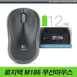 로지텍 정품 무선 USB 마우스 M186 Wireless Mouse