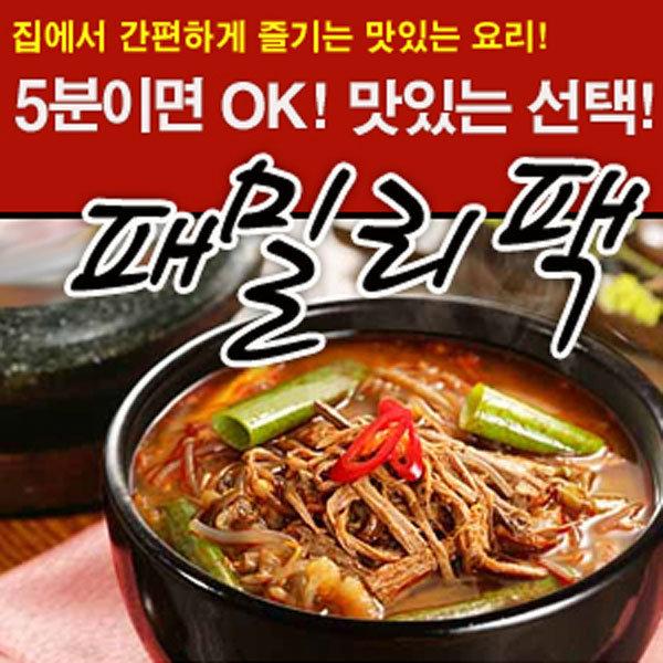 (집밥패키지)육개장+설렁탕+뚝불고기/즉석국 탕 반찬