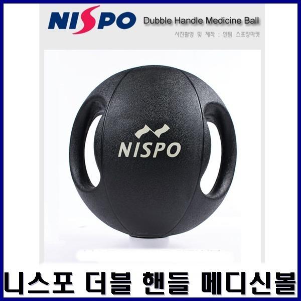 (니스포) 더블핸들 메디신볼 6Kg DGM-6 헬스보조기