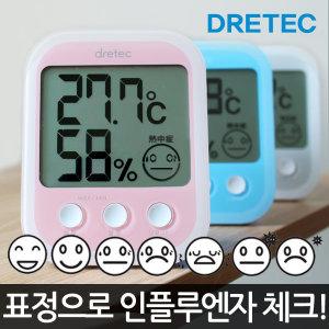 드레텍 디지털 온습도계 5단계 얼굴표시/O-230/O-251