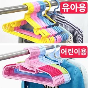 어린이옷걸이 24개/릴레이 아동용 유아 아기 옷걸이