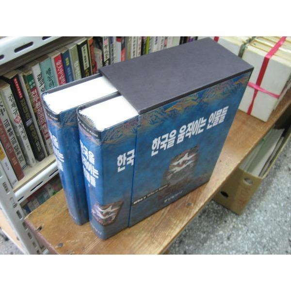 707아이책//한국을 움직이는 인물들(전2권)-중앙일일보사/실물