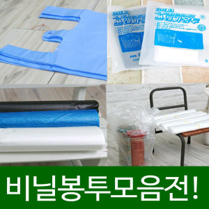 비닐봉투 쓰레기봉투 검정비닐봉지 대형 재활용 이불