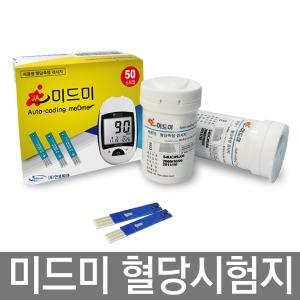 미드미 혈당시험지 2통 100매 혈당검사지 혈당체크
