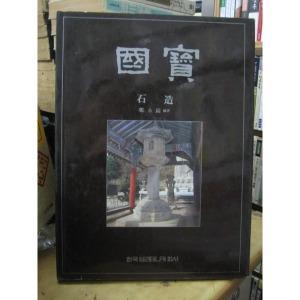 707아이책//국보(석조)-정영호 편저/한국브리태니커회사/실물