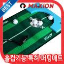 (특허 골프 퍼팅 매트-맥시언)퍼터 연습기/화-채-웨어