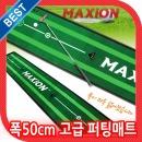 (441cm 롱 특허 퍼팅 매트)(MAXiON 골프)폭30-40-50cm