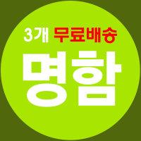 명함/스티커/쇼핑몰명함/식당명함/명함디자인- 5000원