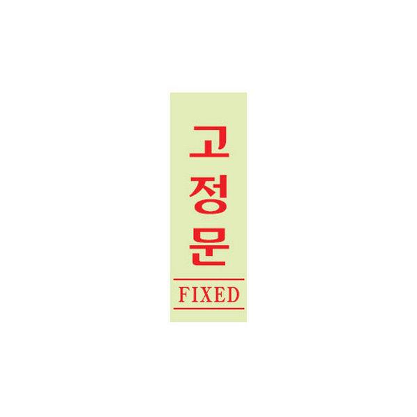 고정문(형광) (0709)