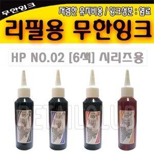 HP C7280/ 무한리필잉크100ml/ HP02/ HP C8771WA