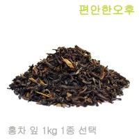 아크바 홍차 1kg 선택/실론 얼그레이 블랙티/잎홍차