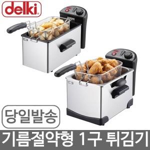 델키 전기튀김기/가정용 업소용1구용 소형/중형튀김기