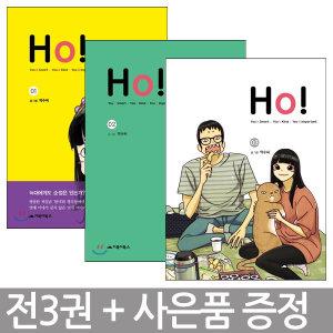 전3권 + 사은품 / Ho  1~3권 완결 / 억수씨 글 그림 붙이는메모지증정