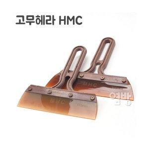 고무헤라HMC/DIY/옆방